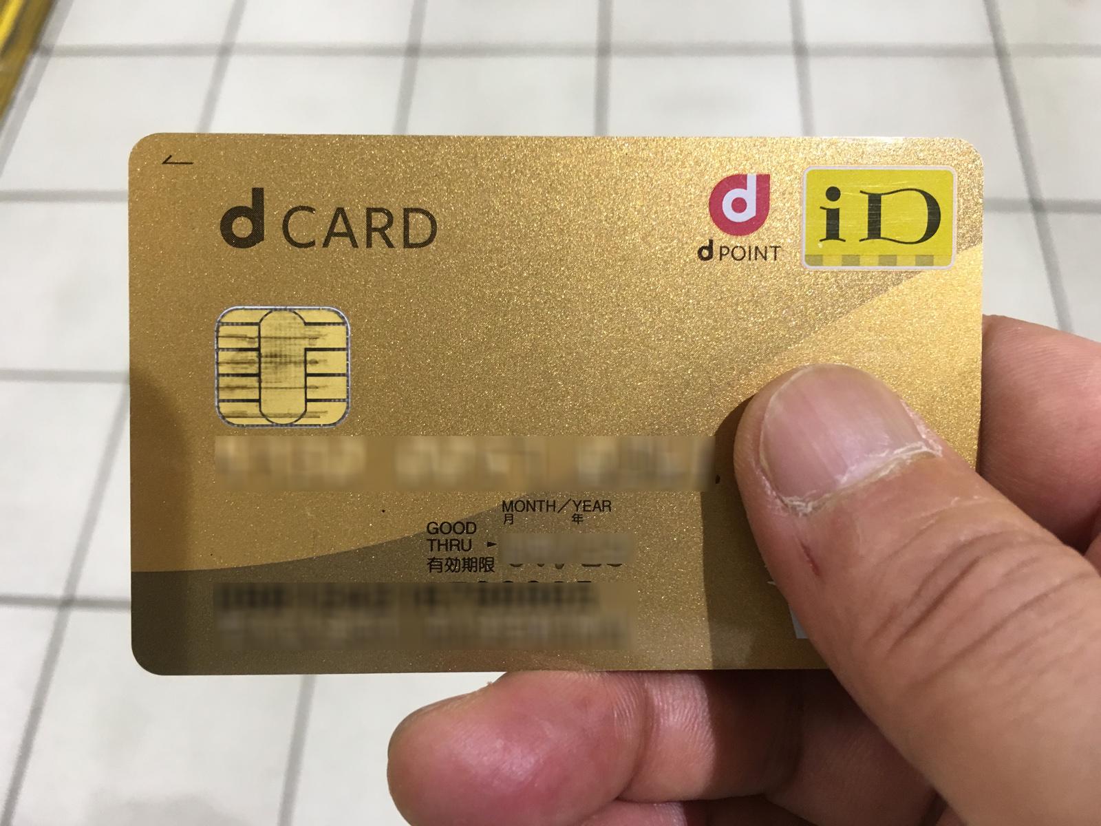 払い d カード id