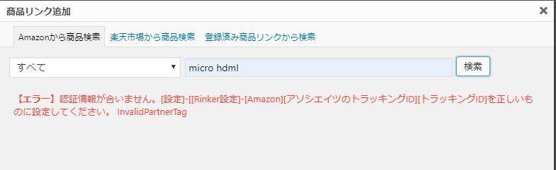は と トラッキング amazon id Amazonアソシエイトの「トラッキングID」について