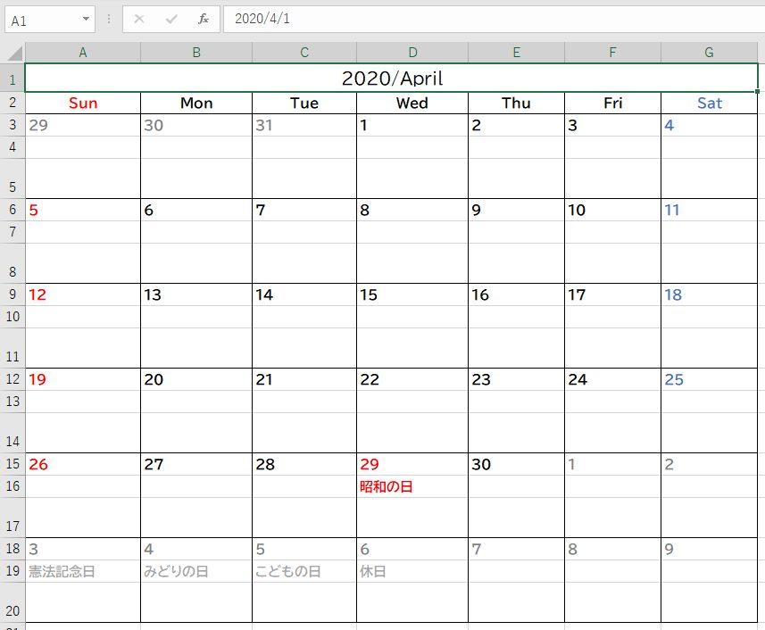 無料 エクセルカレンダー 2020 【カレンダー】2020年無料エクセルカレンダー